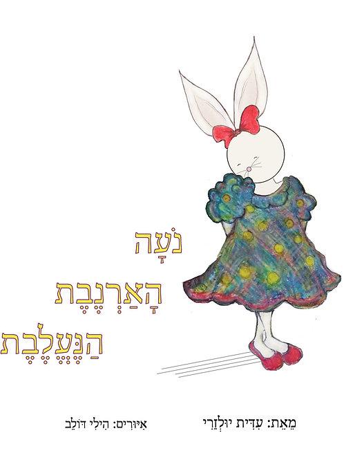 נֹעה הארנבת הנעלבת