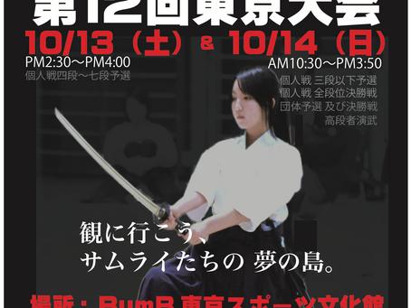 大日本居合道連盟、東京大会2018年10月