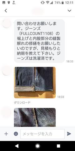 FULLCOUNT裾上げと内股縫製ほつれリペア