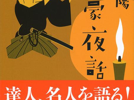 剣豪夜話|津本陽