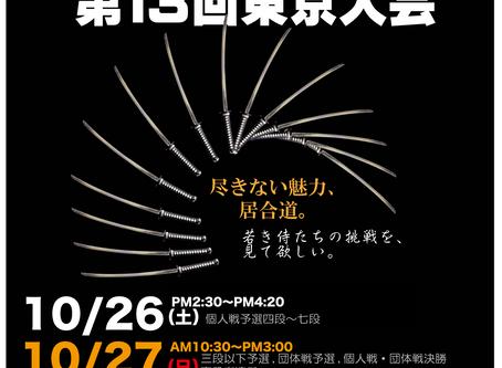 居合道 東京大会2019 大日本居合道連盟