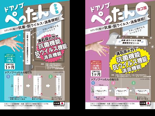 【まとめ買い】ドアノブぺったん(60枚)+ヨコ型5枚サービス