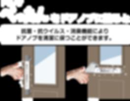 ドアノブぺったんをドアノブに貼るとドアノブを清潔に保ちます。
