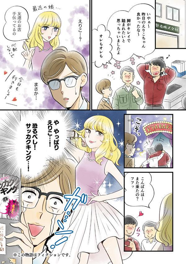 漫画サッカクキング06