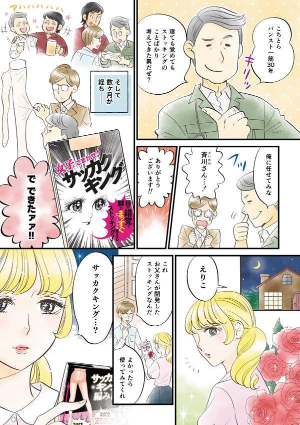 漫画サッカクキング02