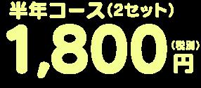 1800yen_new.png