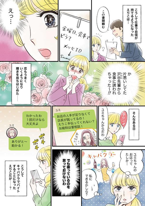 漫画サッカクキング04