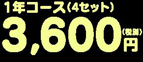 3600yen_new.png