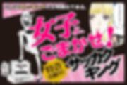 sakkaku_title02.jpg