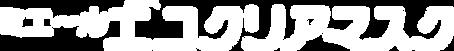 mieru_ecoclearmask_logo.png