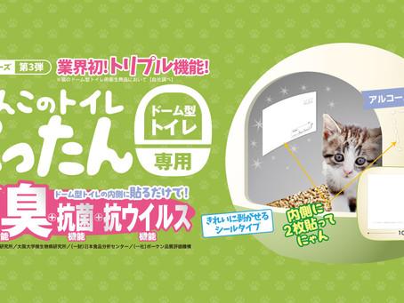 【ぺったんシリーズ第3弾】にゃんこのトイレぺったんの販売を開始しました!