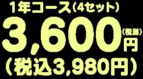 3600yen_zei.png