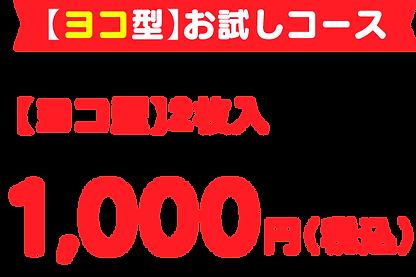 doorknob_otamesi_yoko.png