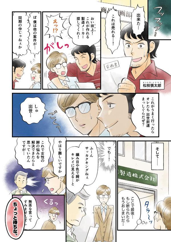 漫画サッカクキング01