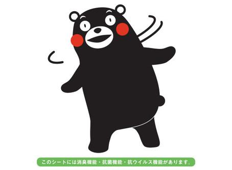 くまモンデザインの「トイレのふた裏ぺったん」誕生秘話を公開!