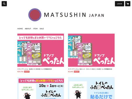カート機能を「stores.jp」に移行しました!
