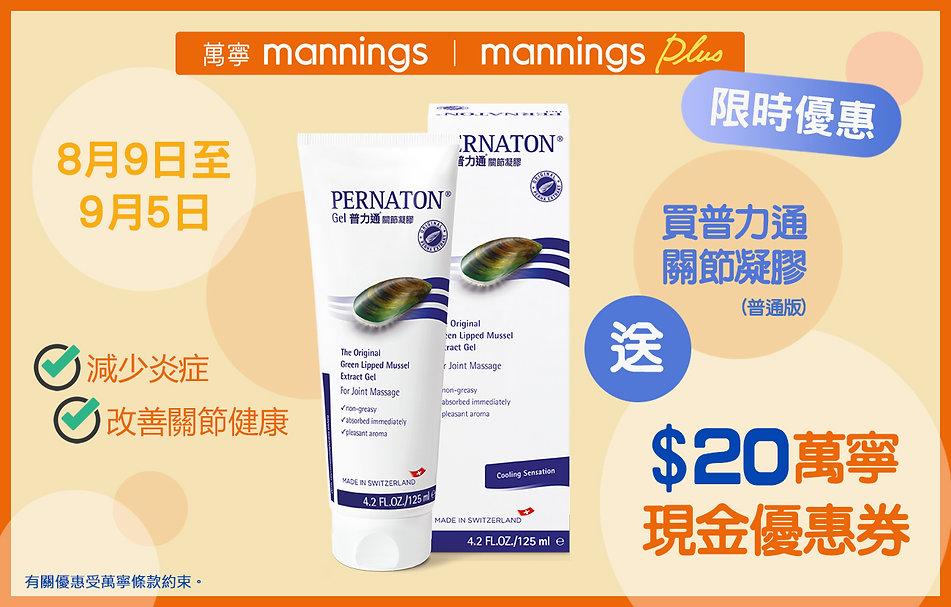 pernaton_sales_mannings_EDM.jpg