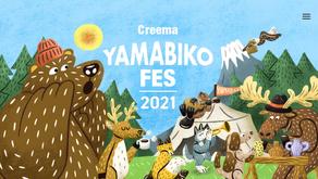 「Creema YAMABIKO FES 2021」に出展いたします。