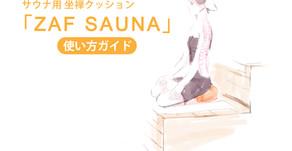 「ZAF SAUNA」の使い方ガイドを公開
