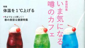 【メディア掲載】Takt3月号