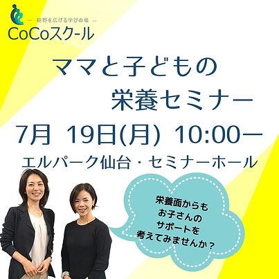ママと子どもの栄養 インスタ.jpg