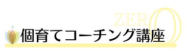 講座ロゴ0.png