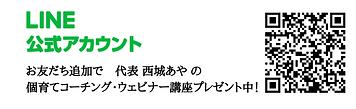 一般社団法人 個育てコーチング協会.のコピー (1).png