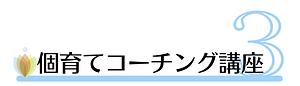 講座ロゴ3.png