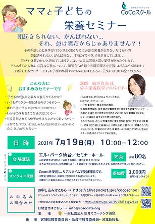 CoCoスクール 板垣真喜さん7.19改定版.png
