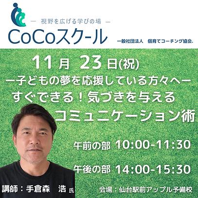 Cocoスクール 手倉森氏 (1).png