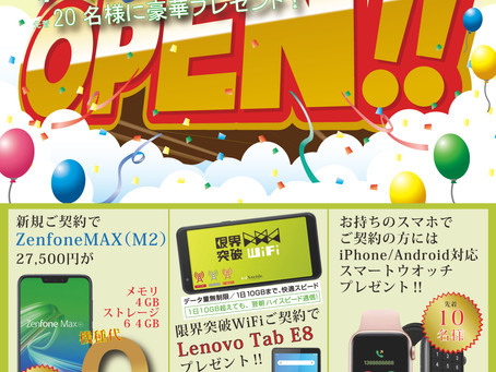 エックスモバイル田川店【公式店】令和3年2月12日金曜日10:00オープン!