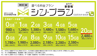 【XM】シンプラン.png