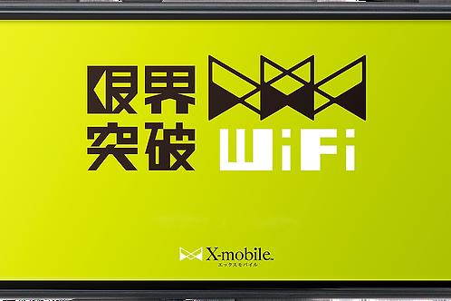 限界突破WiFi 専用ケースフィルム付