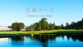 埼玉不動産クラブ合同ゴルフコンペのご案内