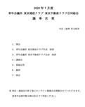 東京建設クラブ・東京不動産クラブ 合同例会のご案内