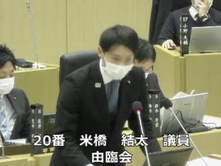 令和2年第1回定例会 3月13日 本会議 一般質問