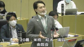 令和2年第3回定例会 9月17日 本会議 一般質問
