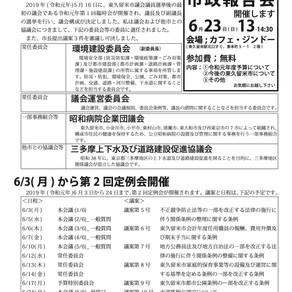 島崎 孝 通信vol.16