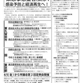 島崎 孝 通信vol.20
