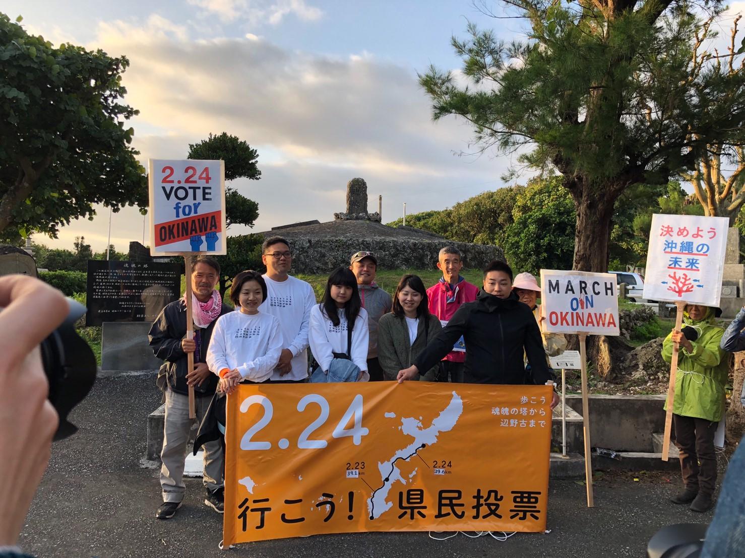 2019年2月県民投票では青年局として本島を徒歩で縦断し投票を呼び掛けた