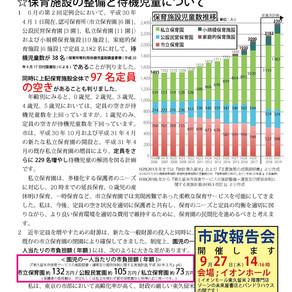 島崎 孝 通信vol.11
