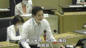 令和2年第2回定例会 6月16日 本会議 一般質問