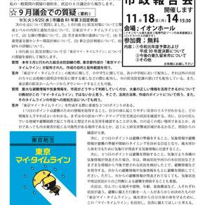 島崎 孝 通信vol.17