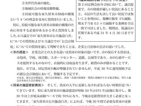 島崎 孝 通信vol.1