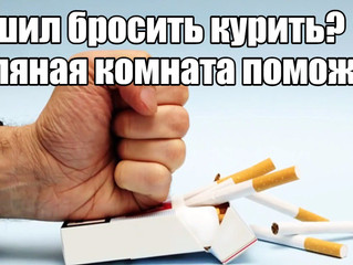 Решил бросить курить? Соляная комната поможет!