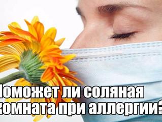 Поможет ли соляная комната при аллергии?