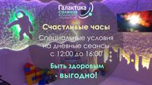 """Акция - """"Счастливые часы!"""" Покупай сейчас со скидкой и ходите на каникулах))))))"""