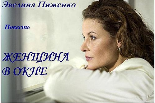 Э. Пиженко. Женщина в окне. Роман.