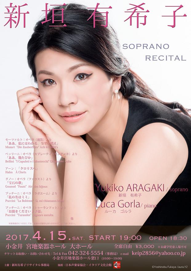 Yukiko ARAGAKI soprano Recital [15 Apr 2017]《新垣有希子ソプラノリサイタル 小金井宮地楽器ホール(大ホール) 》