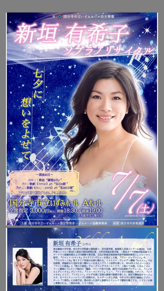 ソプラノリサイタル Soprano Recital 【07/07/2018 】at Tokyo
